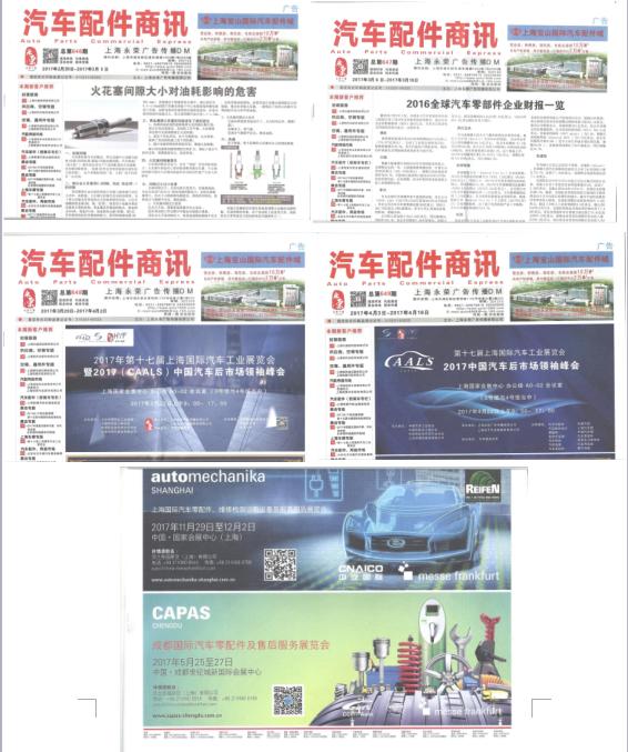 汽车配件商讯 合集.png