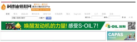 润滑油情报网 合.png