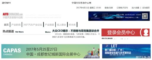 中国汽车咨询中心 合.png