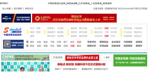 中国润滑油信息网 合.png