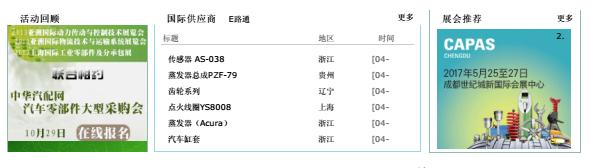 中华汽配网 截图.png
