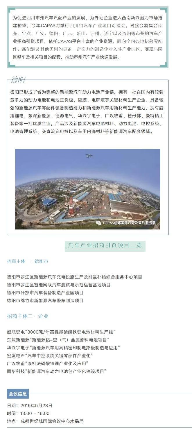 德阳_WPS图片.jpg